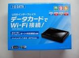 データカードでWiFi接続