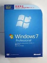 発売記念数量限定のWindows7プロフェッショナル・アップグレード版