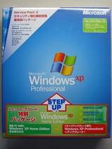 WindowsXP・ステップアップグレード