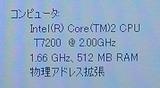 Core2Duo 1.66GHz動作