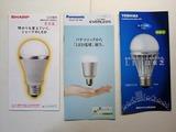 LED電球のパンフレット