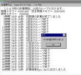 486SX-33MHzでスーパーπ104万桁演算