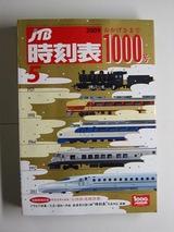 JTB時刻表・1000号