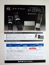 HYBRID W-ZERO3のカタログ
