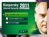 ジャストシステム販売のカスペルスキーのインストール画面