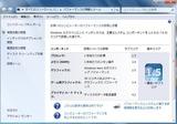 Windows 7での値 1.5