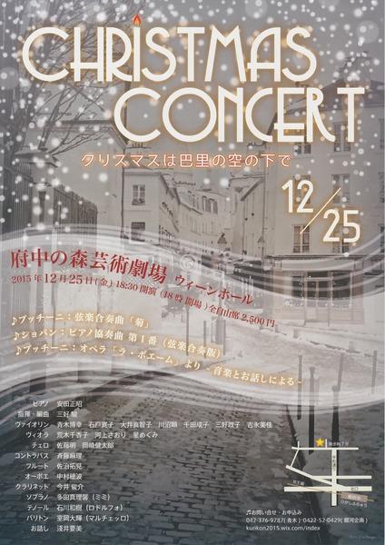2015-12-25 青木先生コンサート