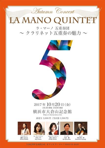 ラマーノ2017_表