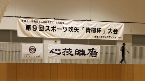 一般社団法人 日本スポーツウエルネス吹矢協会