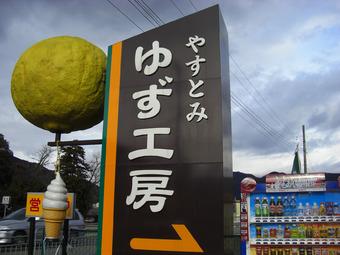 姫路カワサキツーリング・MRF安志稲荷初詣 040