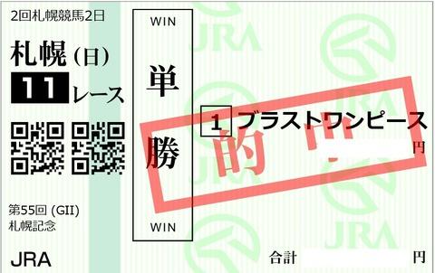 2019札幌記念