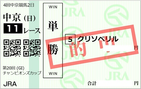 2019チャンピオンズC1