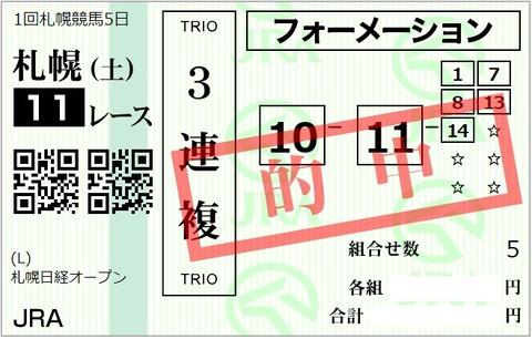 2020札幌日経2