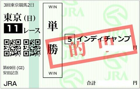 2019安田記念(3)