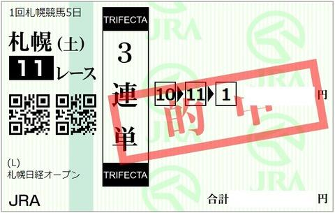 2020札幌日経5