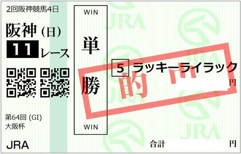 2020大阪杯2