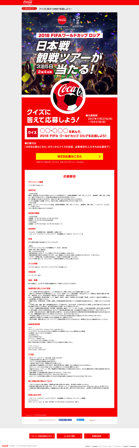 coke_fifa_WEB