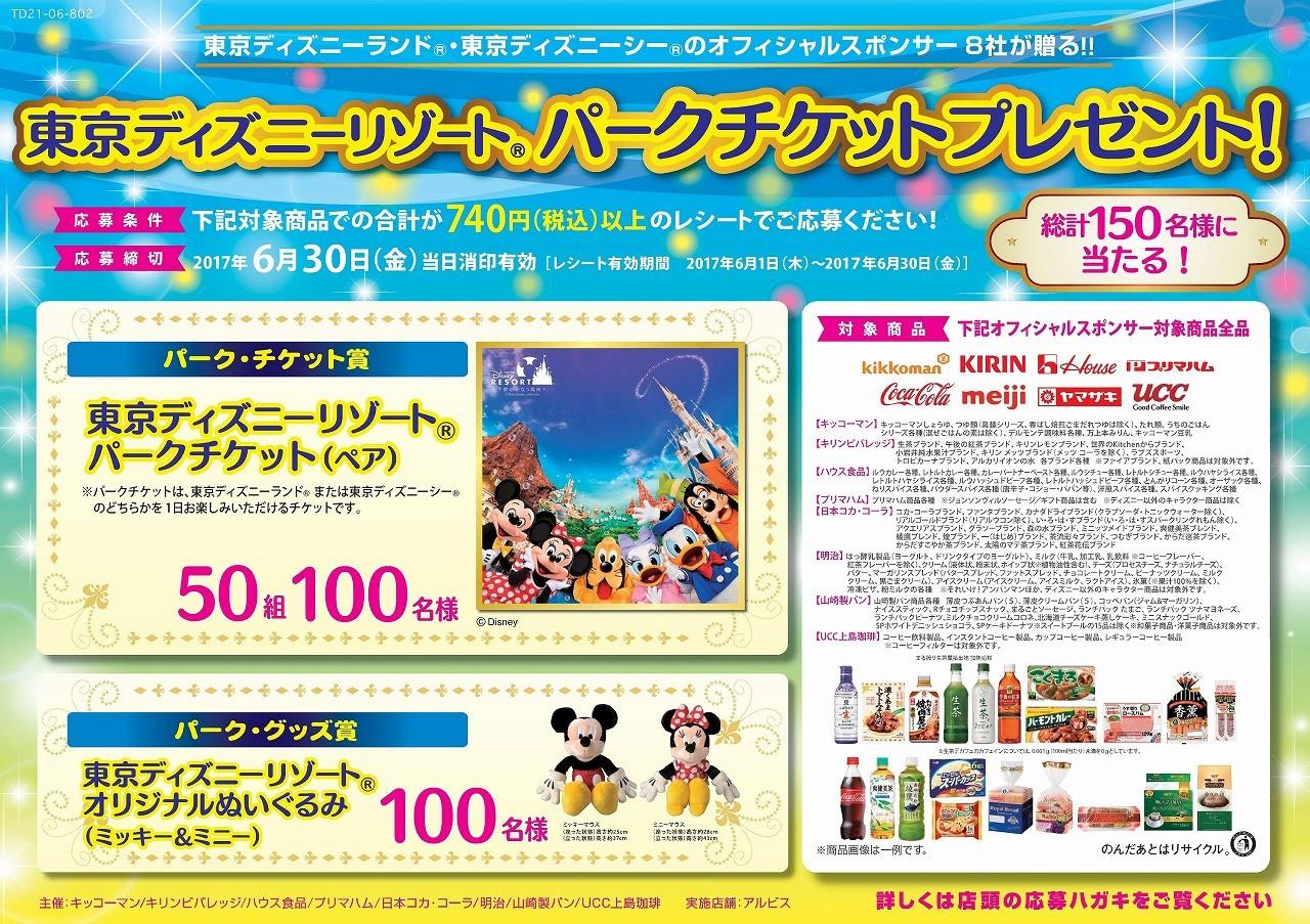アルビス】オフィシャルスポンサー8社が贈る 東京ディズニーリゾート