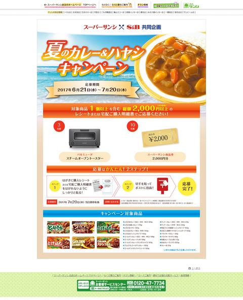 curry_sanshi
