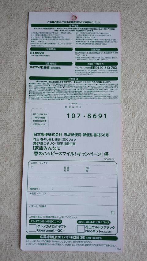 DSC_1832