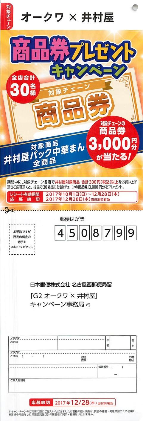 imuraya_okuwa01