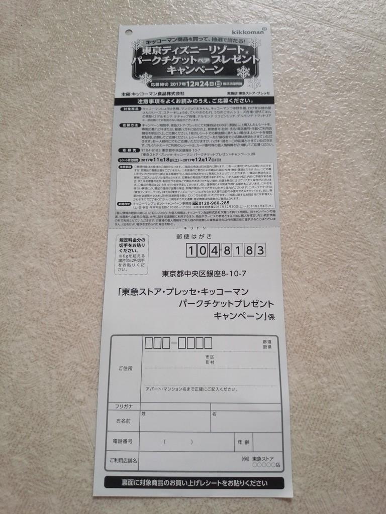 東急ストア・プレッセ×キッコーマン食品】東京ディズニーリゾートパーク