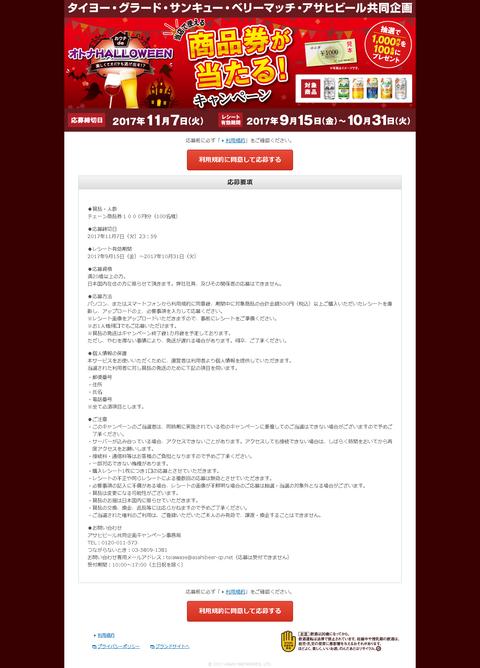 asahibeer_taiyo