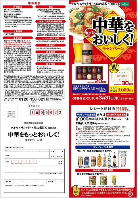 20160219_turuya_hagaki