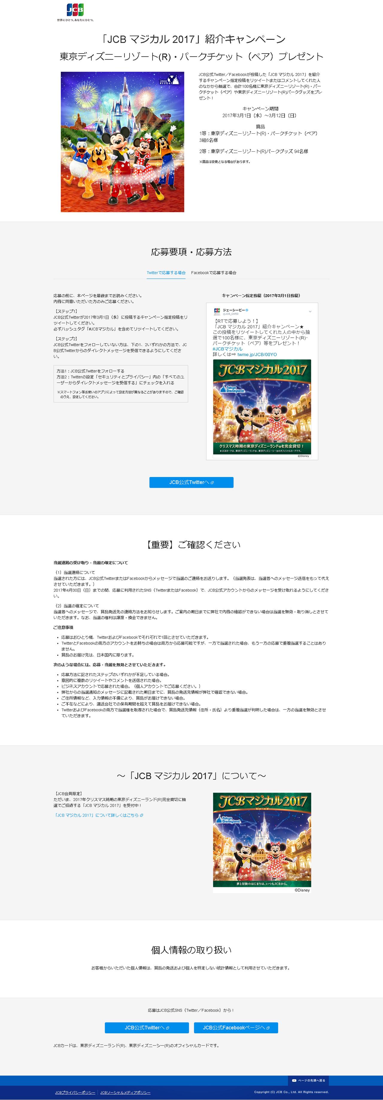 ジェーシービー】「jcb マジカル 2017」紹介キャンペーン 東京ディズニー