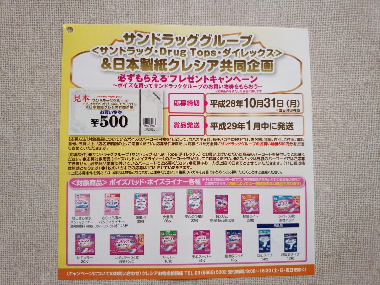 クレシア 日本 製紙