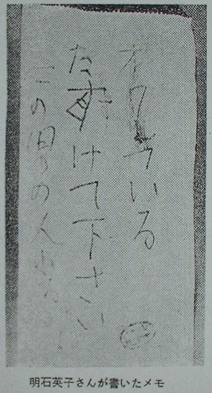 筆跡 事件 ワラビ 採り