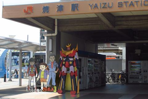 焼津駅前1