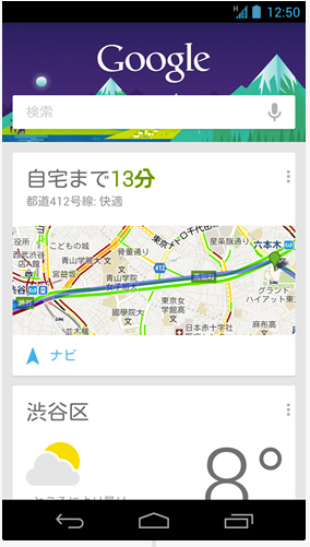 Google_で、できること