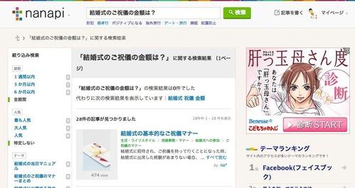 「結婚式のご祝儀の金額は?」に関する検索結果   nanapi [ナナピ]