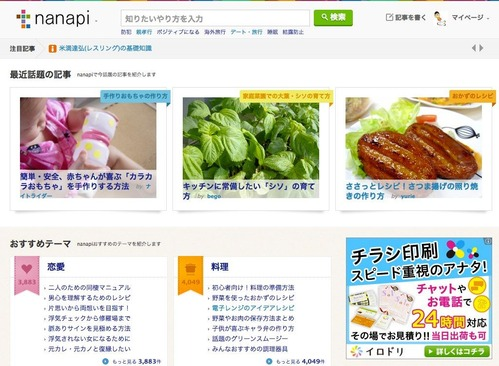 nanapi [ナナピ]   みんなで作る暮らしのレシピ   nanapi [ナナピ]-2