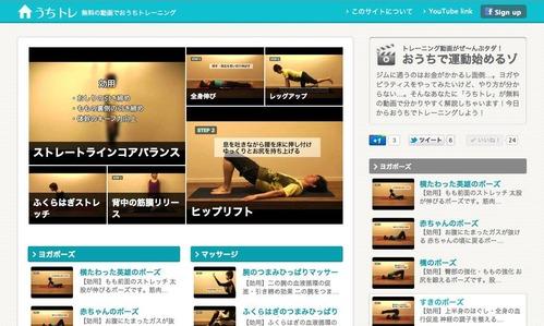 うちトレ - 無料の動画でおうちトレーニング -