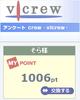 20100731 vlcrew(バルクルー) 換金申請