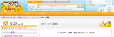 20100822 ちょびリッチ 換金申請