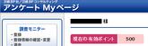 20100923 日経BP 換金申請
