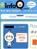 20100923 infoQ(インフォQ) 換金申請