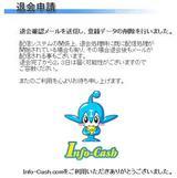 20050429 インフォキャッシュ 退会