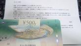 20101002 MDBネット 商品券