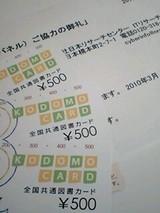 20100429 日本リサーチセンター サイバーパネル 図書カード