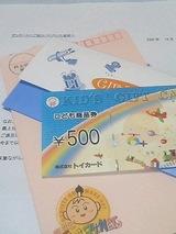 20051029 トイカード 教えてちょんまげ.net