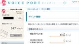 20100116 ボイスポート 換金申請