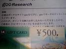 20100821 gooリサーチ 商品券