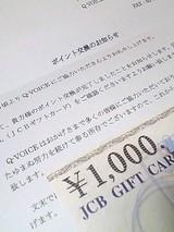 20050903 Qボイス ギフトカード