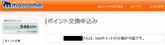20100731 マクロミル 換金申請