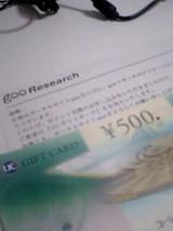 20100506 gooリサーチ UCギフトカード
