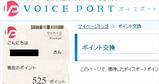 20100619 ボイスポート 換金申請
